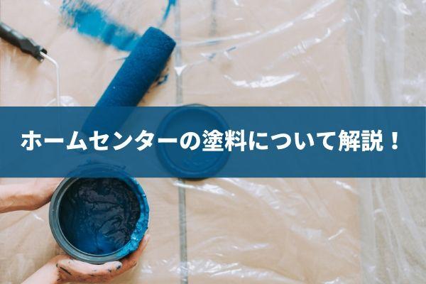 ホームセンターの塗料とプロが使う塗料の違い【実は有名メーカー多数】