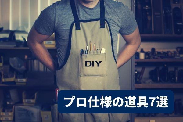 【神】15年の職人経験で厳選したDIYに抜群のプロ仕様の道具7選