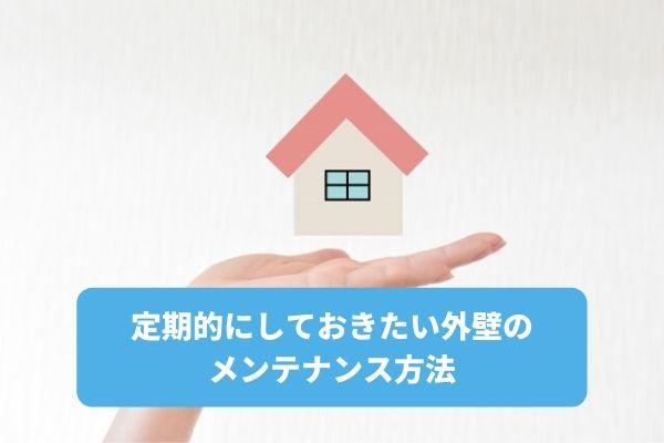 【低価格アリ】定期的にしておきたい外壁のメンテナンス方法を紹介!