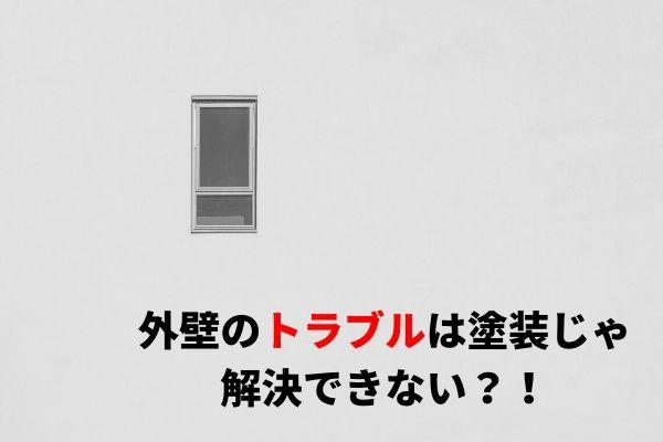【初心者向け】外壁のリフォームは塗装以外の方法を知って失敗を減らそう!